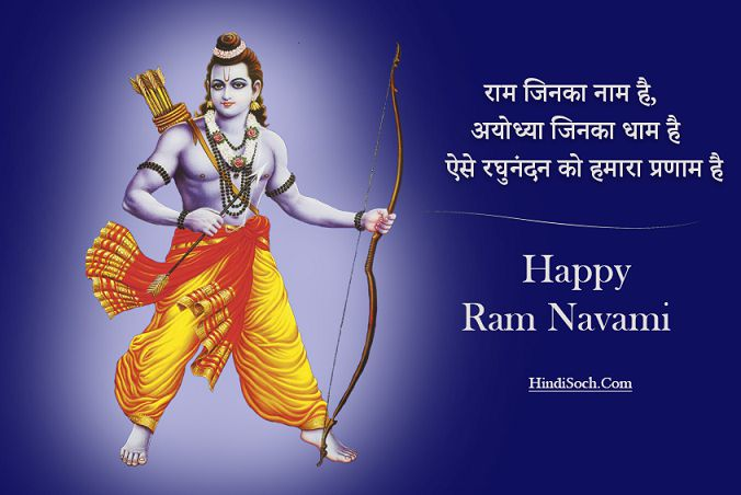 Happy Ram Navami Images with Wishes  IMAGES, GIF, ANIMATED GIF, WALLPAPER, STICKER FOR WHATSAPP & FACEBOOK