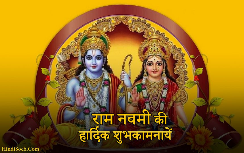 Happy Ram Navami Photos