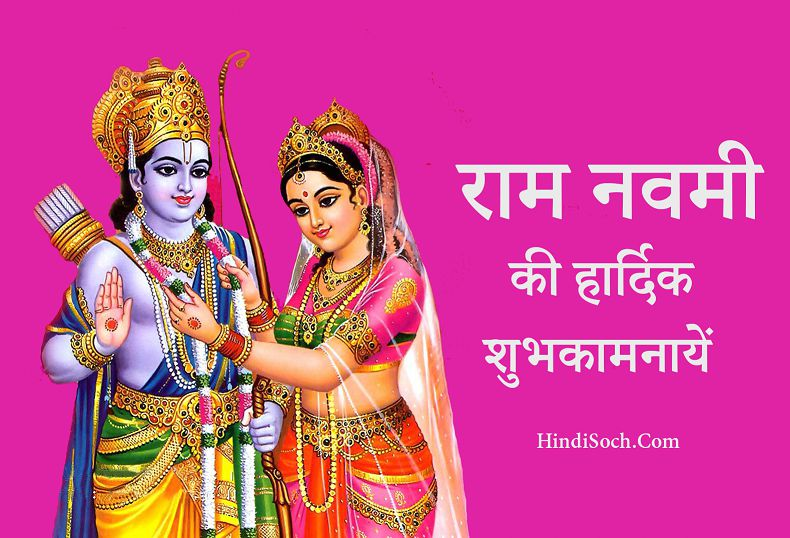 Happy Ram Navami Wallpaper