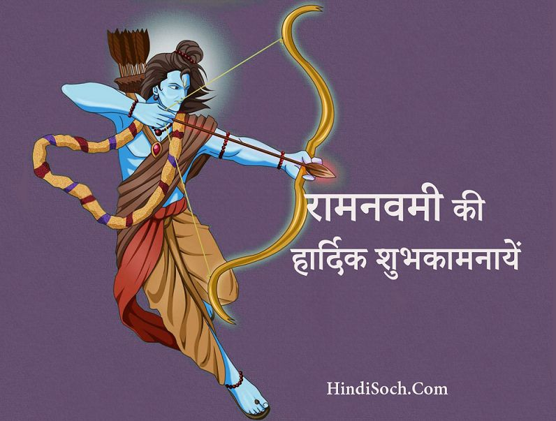 Hd Rama Navami Pics  IMAGES, GIF, ANIMATED GIF, WALLPAPER, STICKER FOR WHATSAPP & FACEBOOK