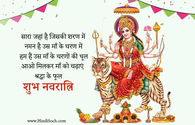Jai Mata Di Navratri SMS in Hindi