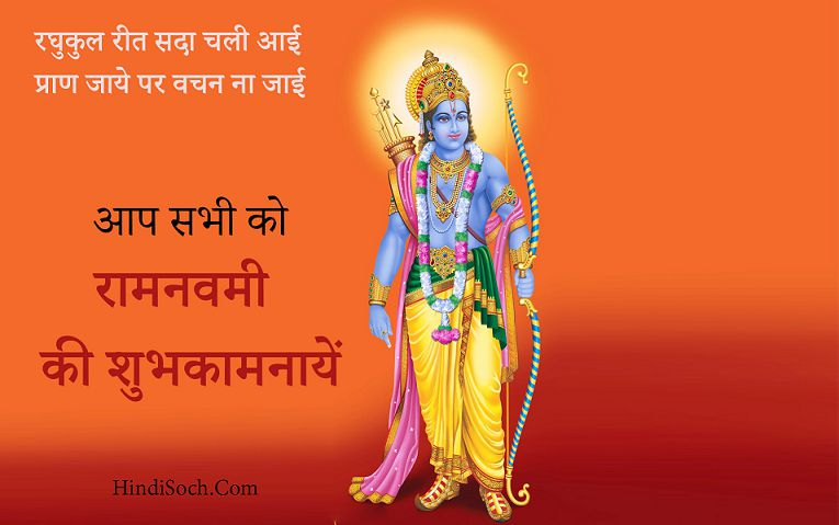 Lord Rama Navami Wishes Images