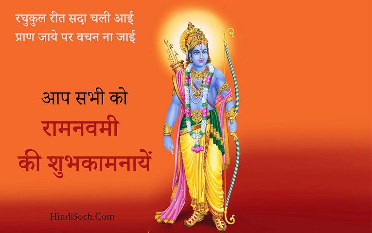 Lord Rama Navami Wishes Images