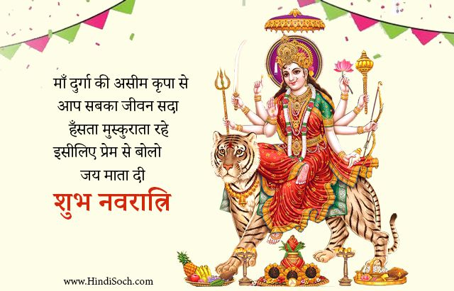 Maa Durga Navratri Status in Hindi