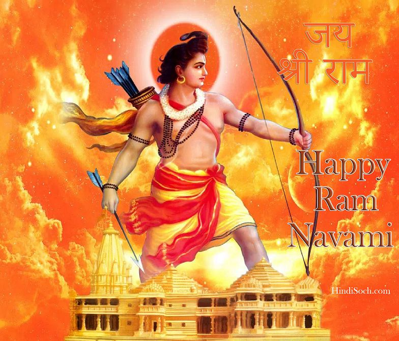 Ram Navami Pictures in HD