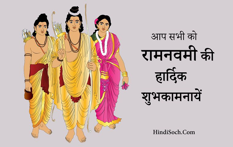 Ram Navami Wallpaper for Whatsapp