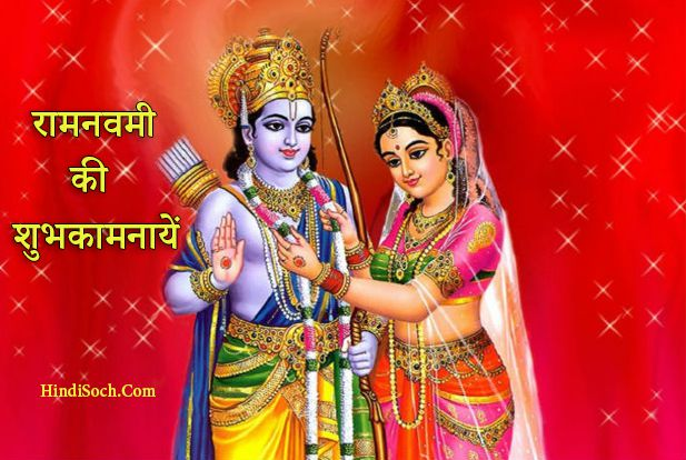 Ram Navami Wishes Images in Hindi  IMAGES, GIF, ANIMATED GIF, WALLPAPER, STICKER FOR WHATSAPP & FACEBOOK