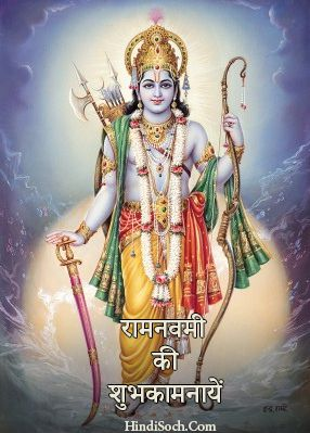 Shree Rama Navami Whatsapp Images