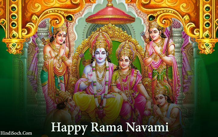 Shri Ram Navami Beautiful Picture  IMAGES, GIF, ANIMATED GIF, WALLPAPER, STICKER FOR WHATSAPP & FACEBOOK