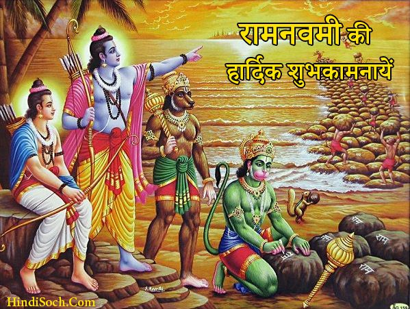 Sri Ram Navami Images HD