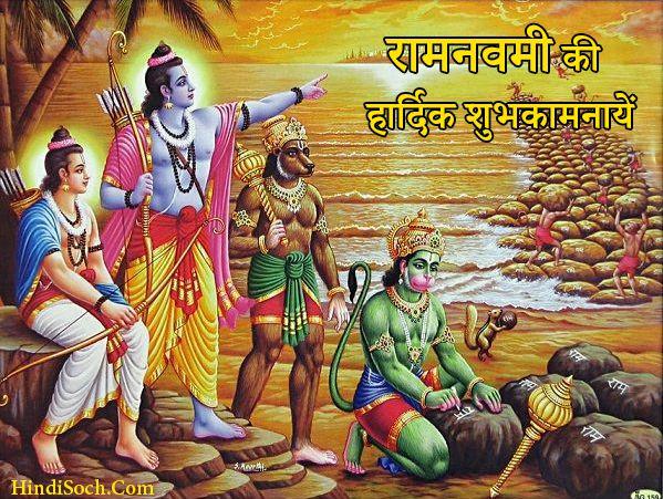 Sri Ram Navami Images HD