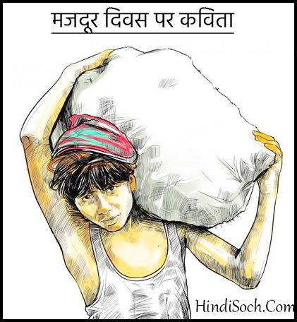 Heart Touching Poem on Labour Day in Hindi