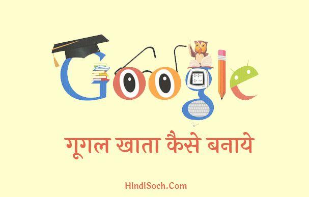 Apna Google Khata Kaise Banaye