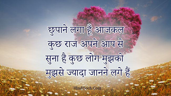 Beautiful Shayari On Love