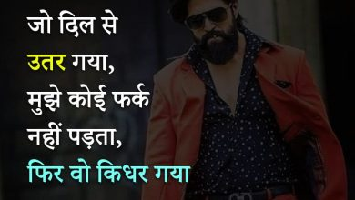 Photo of दबंग दादागिरी स्टेटस शायरी Dadagiri Status in Hindi
