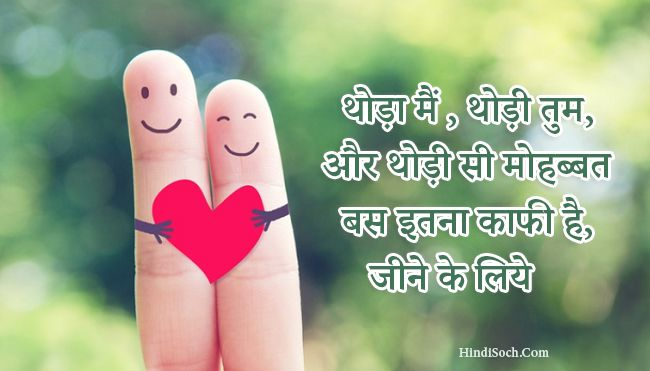 Best Hindi Mohabbat Love Shayari