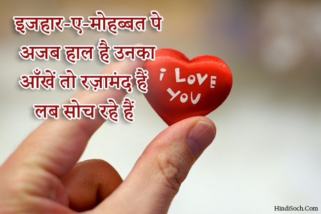 Best Hindi Romantic Love Shayari