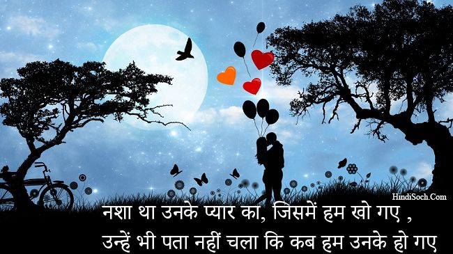 Cute Love Shayari Images