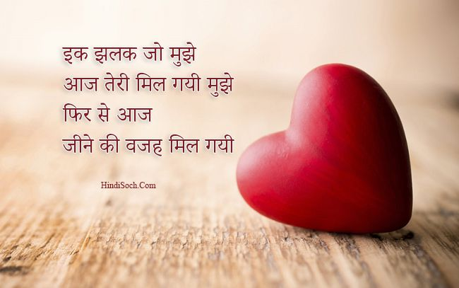 Cute Love Shayari for Lovers