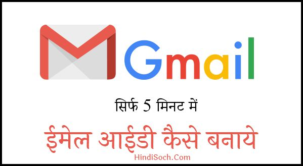 Photo of ईमेल आईडी कैसे बनाये | How do I create an email account in Hindi?