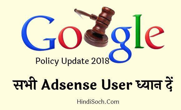 Google Adsense Terms and Condition Update 2018 in Hindi