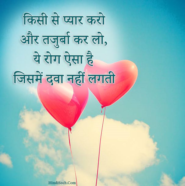 Heart Touching Love Shayari Hindi Photos