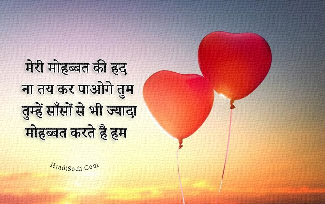 Hindi Love Shayari True Shayri