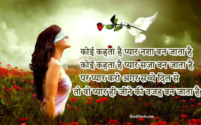 Ishq Love Shayari Hindi