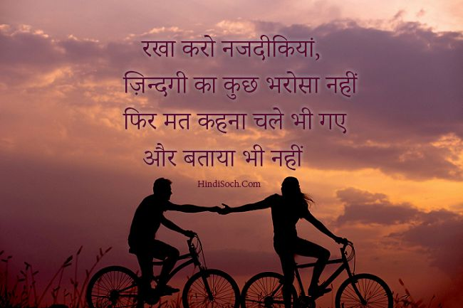Love Couple Shayari Hindi