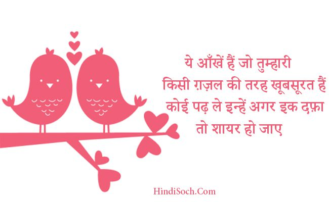 Love Shayari on True Love