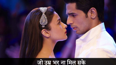 Photo of शानदार लव शायरी | Romantic Love Shayari in Hindi