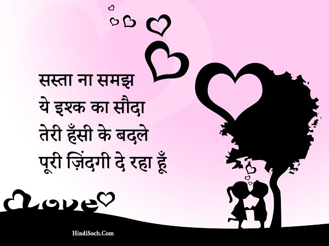 Mohabbat Shayari on Love