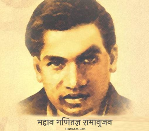 Ramanujan Mathematician Story in Hindi