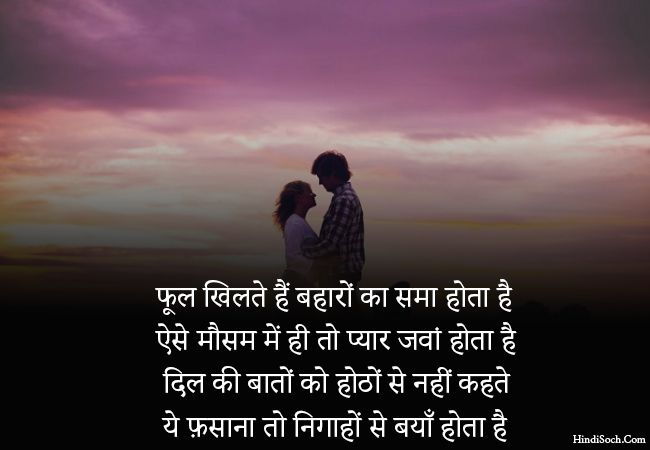 Romantic Love Shayari for Couples in Hindi