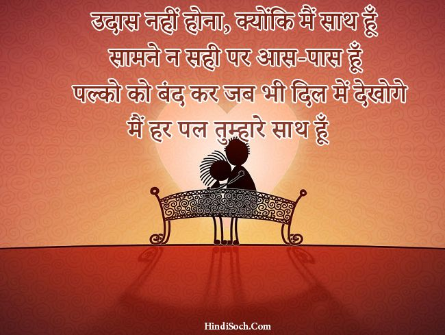 Shayari On True Love