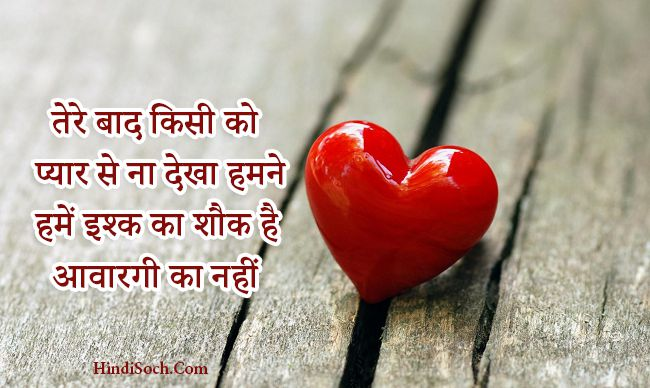 Shayari True love Romantic