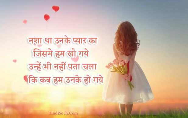 Touching Hindi Love Shayari