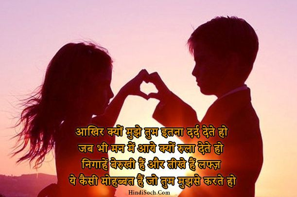 True Whatsapp Love Hindi Shayari