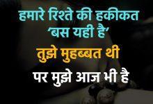 Photo of 50 शानदार लाइफ सैड स्टेटस | Best Life Sad Status in Hindi