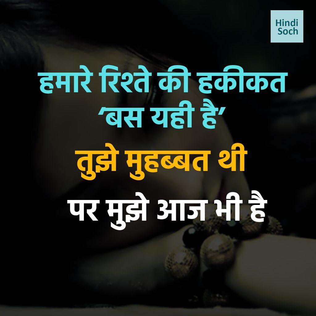 Whatsapp Life Sad Status in Hindi