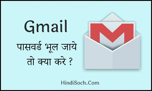 Gmail Ka Password Bhul Jaye to Kya Kare