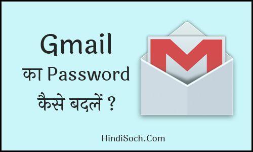 Gmail Ka Password Change Kaise Kare