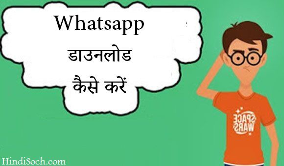 Photo of Whatsapp Download Karna Hai to Aise Kare [Andriod]
