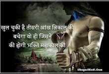 Awesome Mahakal Status in Hindi for Whatsapp Share