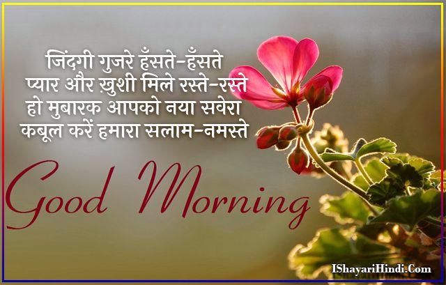 Beautiful Suprabhat Quotes in Hindi