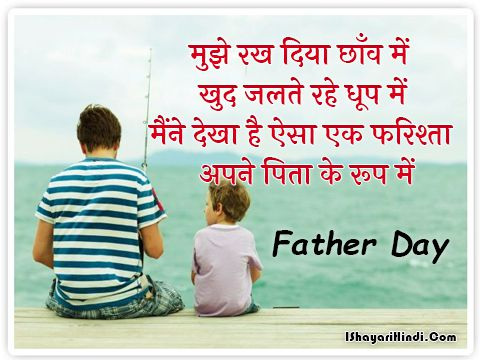 Best Fathers Day Status in Hindi