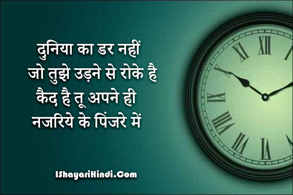Best Motivational Quotes Hindi for Student