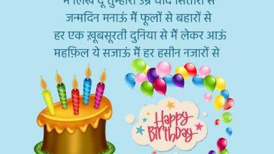 Photo of Best 49 Birthday Shayari in Hindi | Hindi Birthday Shayari