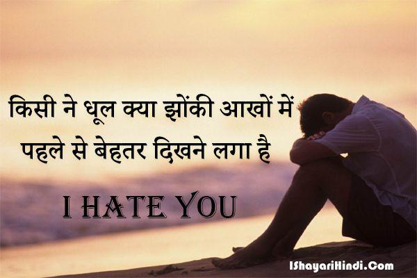 Broken Heart Sad Status Hindi