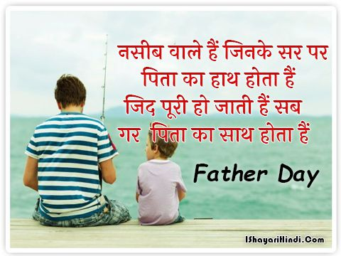 Fathers Day Quotes Images in Hindi